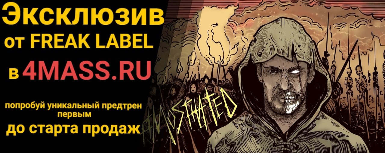 Freak Label - #MOSTHATED купить