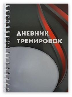 Дневник тренировок - фото 8825