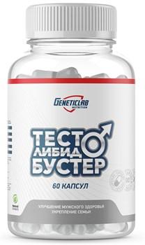 GeneticLab Nutrition - Тесто либидо бустер (60капс) - фото 9300