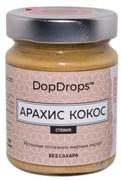 DopDrops Протеиновая паста Арахис Кокос стекло (стевия) (265гр)