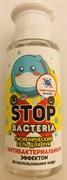 Stop Bacteria Гигиенический гель для рук (50 мл)